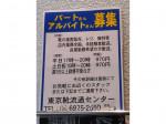 東京靴流通センター ベルファ都島店