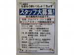 北海道十勝豚丼 なまらうまいっしょ! ちょす 綾瀬タウンヒルズ店