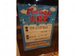 フタバクリーニング 東淀川区淡路店