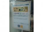 ピーシーデポ(PC DEPOT) スマートライフ 青山店