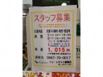シェ・レカミエ 綾瀬タウンヒルズ店