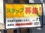 味の民芸北浦和店