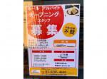 J's curry(ジェイズカレー)国分寺店(仮)