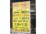 アンスリー 京橋ホーム大阪方店