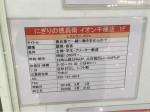 にぎりの徳兵衛 イオン千種店