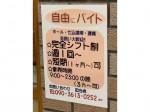 丸まん寿司 OAP店