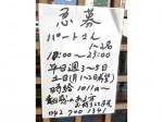 寿しの魚常 橋本店