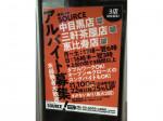 鉄板バル SOURCE(ソース) 中目黒店