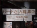 (有)笠間商店