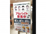 松乃家 石橋店