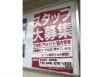 株式会社東晃電機