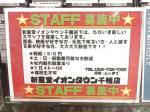 新星堂 イオンタウン千種店