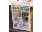 セブン-イレブン 新所沢駅東口店