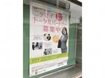 日本生命保険相互会社横浜北支社/林間営業部