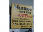 北光タクシー株式会社