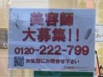 美容室マックファミリー フレンドタウン深江橋店