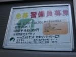 (株)VOLLMONTセキュリティサービス 松戸支社