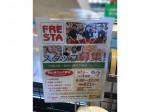 フレスタ 横川店