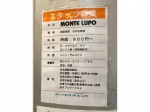 MONTE LUPO(モンテ ルポ) リバーウォーク北九州店