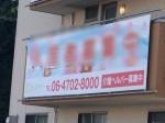 フィオレ・シニアレジデンス住之江