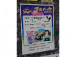 カラオケBanBan 明大前店