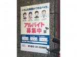 松屋 南森町駅前店