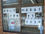 セブン-イレブン 瀬戸上之山町3丁目店