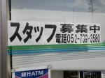 ファミリーマート 守山下志段味店