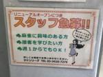 ジャンリーグ 駒沢店