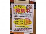 鎌倉こうえつ イオン北小金店