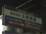 株式会社大陸商運 朝霞営業所