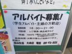 松山生協 久米店