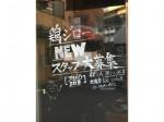 鶏ジロー 三軒茶屋店