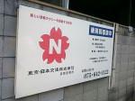 東京・日本交通株式会社 京都営業所