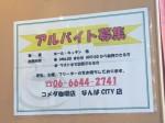 コメダ珈琲店 なんばCITY店