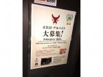 松阪牛焼肉M 法善寺横丁店