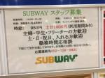 サブウェイ アピタ千代田橋店