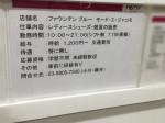 モード エ ジャコモ ファウンテン ブルー レミィ五反田店