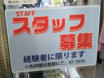 コミュニティツダ関西スーパー店