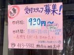 100円クリーニング コインズ 博多駅南3丁目店