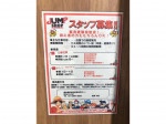 JUMP SHOP 渋谷店
