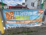 ヤマト運輸 名古屋辻センター