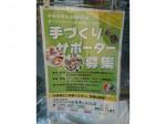 クラフトハートトーカイ 草津エイスクエア店
