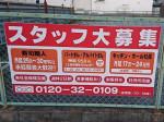 廻鮮寿し丸徳 園田店