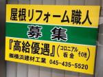 株式会社横浜建材工業