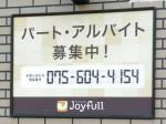 ジョイフル 京都伏見店