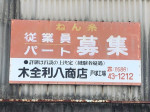 (資)木全利八商店 戸塚工場