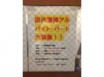 大衆ホルモン・やきにく 煙力(けむりき) 千草駅前店