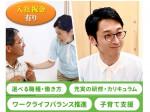 WEB面接希望者歓迎!「こころの元気」が合言葉の福祉施設☆