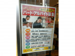 丼丼亭 三宮サンシティ店